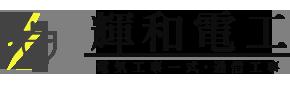 堺・和泉などの電気工事は輝和電工
