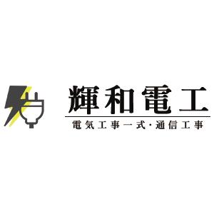 輝和電工の電気工事スタッフ募集!